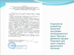 """Рецензия на разработку авторской программы интегрированного курса """"Музыка и д"""