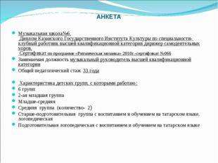 АНКЕТА Музыкальная школа№6, Диплом Казанского Государственного Института Кул