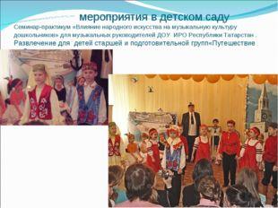 мероприятия в детском саду Семинар-практикум «Влияние народного искусства на