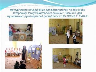 Методическое объединение для воспитателей по обучению татарскому языку Вахито