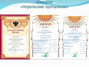 Участие в фольклорно-этническом конкурсе «Апрельские проталинки»