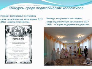 Конкурсы среди педагогических коллективов Конкурс театральных постановок сред