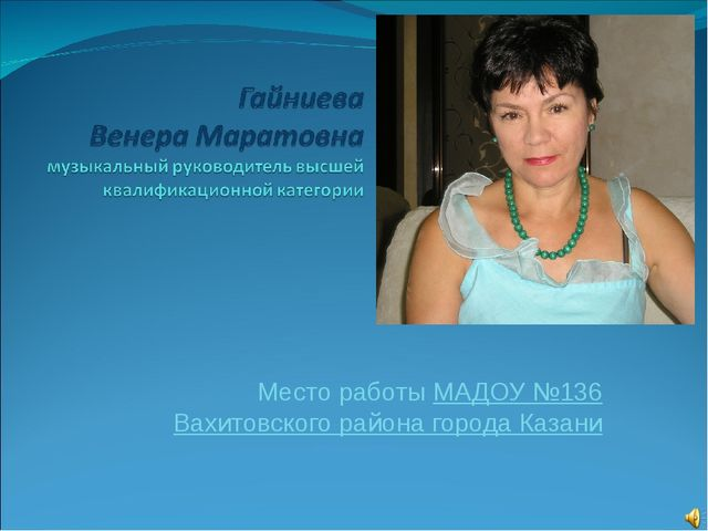 Место работы МАДОУ №136 Вахитовского района города Казани