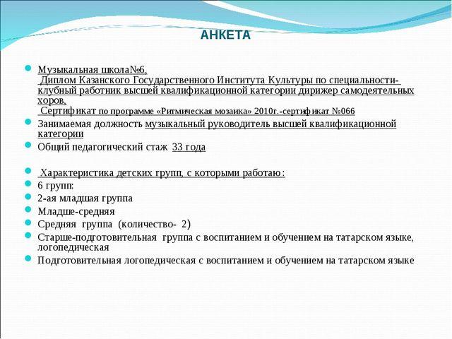 АНКЕТА Музыкальная школа№6, Диплом Казанского Государственного Института Кул...