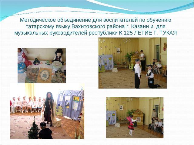 Методическое объединение для воспитателей по обучению татарскому языку Вахито...