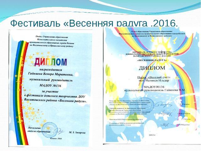 Фестиваль «Весенняя радуга .2016, 2012