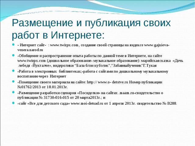 Размещение и публикация своих работ в Интернете: - Интернет сайт- : www.twirp...