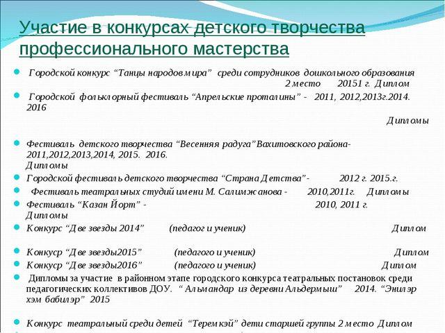 Участие в конкурсах детского творчества профессионального мастерства Городско...