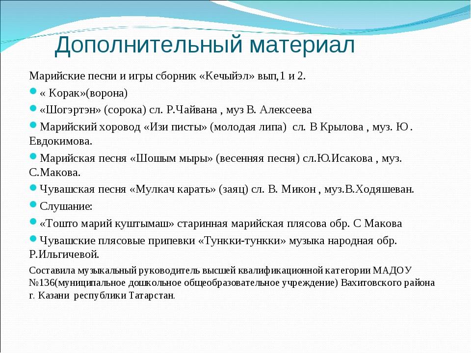 Дополнительный материал Марийские песни и игры сборник «Кечыйэл» вып,1 и 2....
