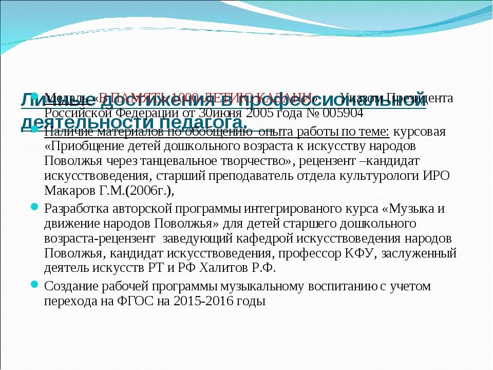 Личные достижения в профессиональной деятельности педагога. Медаль «В ПАМЯТЬ...