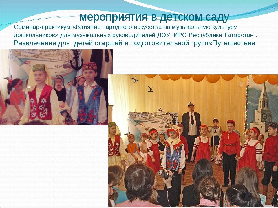мероприятия в детском саду Семинар-практикум «Влияние народного искусства на...