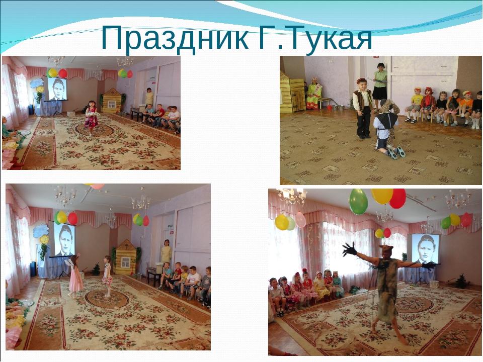 Праздник Г.Тукая