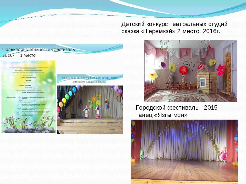 Детский конкурс театральных студий сказка «Теремкэй» 2 место..2016г. Городско...