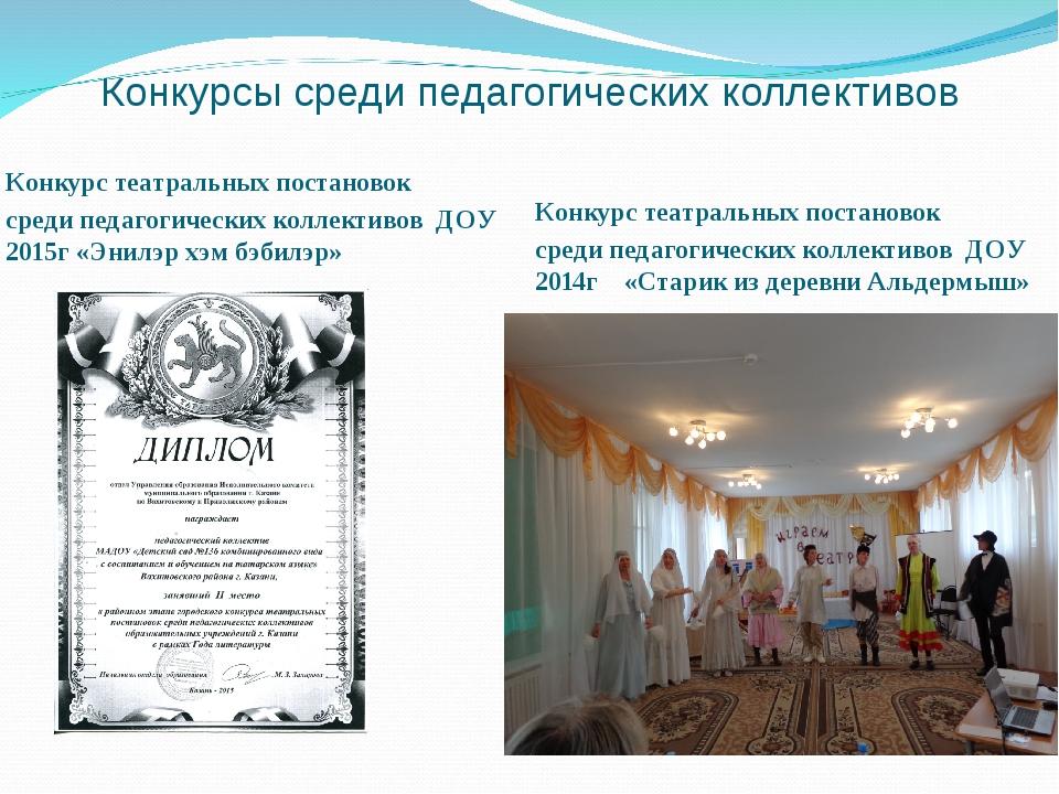 Конкурсы среди педагогических коллективов Конкурс театральных постановок сред...