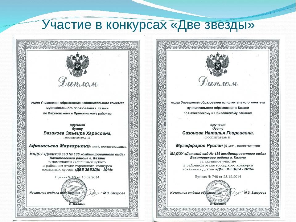 Участие в конкурсах «Две звезды»