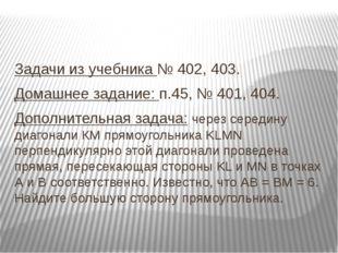 Задачи из учебника № 402, 403. Домашнее задание: п.45, № 401, 404. Дополните