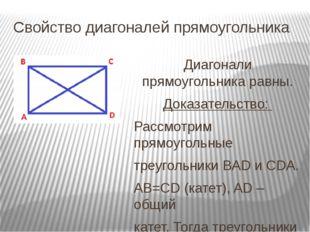 Свойство диагоналей прямоугольника Диагонали прямоугольника равны. Доказатель