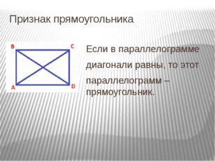 Признак прямоугольника Если в параллелограмме диагонали равны, то этот паралл