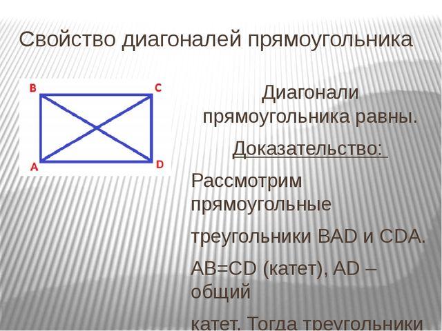Свойство диагоналей прямоугольника Диагонали прямоугольника равны. Доказатель...
