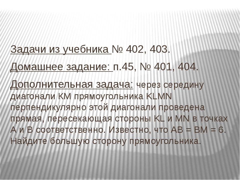 Задачи из учебника № 402, 403. Домашнее задание: п.45, № 401, 404. Дополните...