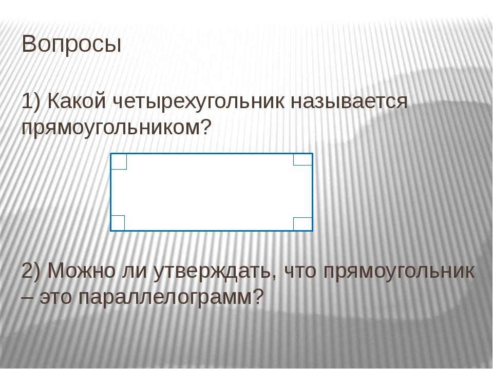 Вопросы 1) Какой четырехугольник называется прямоугольником? 2) Можно ли утве...