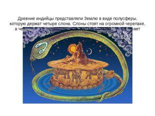 Древние индийцы представляли Землю в виде полусферы, которую держат четыре с