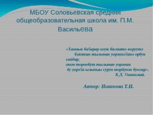 МБОУ Соловьевская средняя общеобразовательная школа им. П.М. Васильева «Ханны