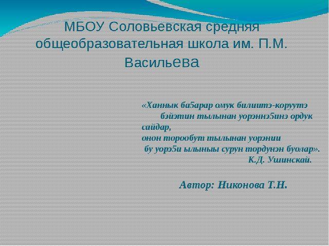 МБОУ Соловьевская средняя общеобразовательная школа им. П.М. Васильева «Ханны...