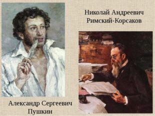 Николай Андреевич Римский-Корсаков Александр Сергеевич Пушкин