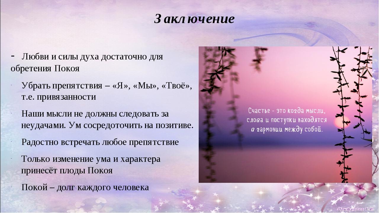 - Любви и силы духа достаточно для обретения Покоя Убрать препятствия – «Я»,...