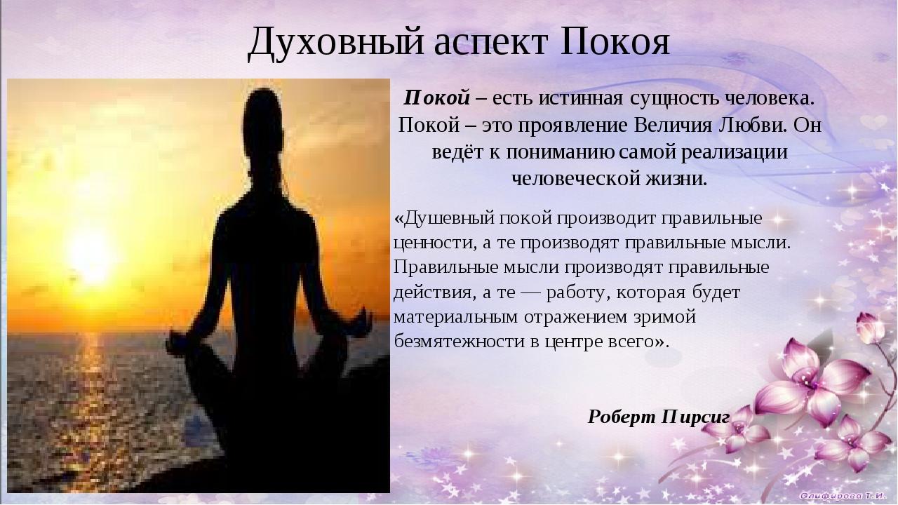 Духовный аспект Покоя Покой – есть истинная сущность человека. Покой – это пр...