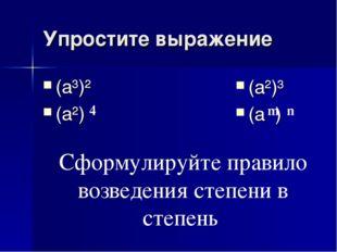 Упростите выражение (a³)² (a²) 4 (a²)³ (a ) m n Сформулируйте правило возведе