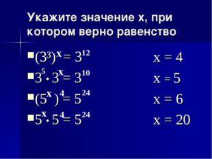 Укажите значение x, при котором верно равенство (3³) = 3 3 • 3 = 3 (5 ) = 5 5