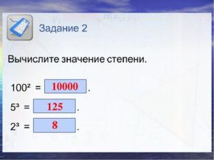 10000 125 8