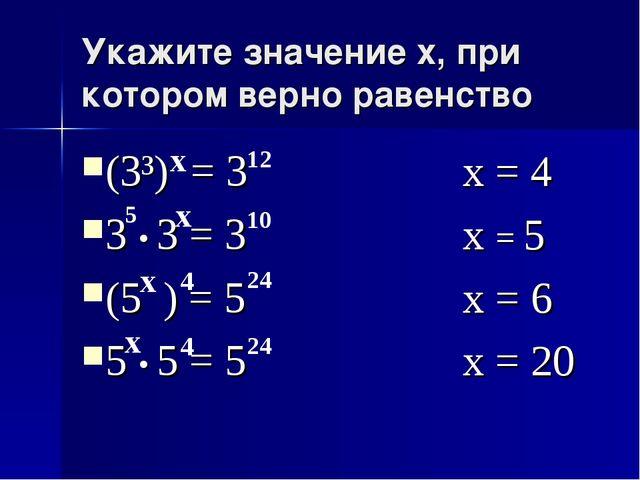 Укажите значение x, при котором верно равенство (3³) = 3 3 • 3 = 3 (5 ) = 5 5...