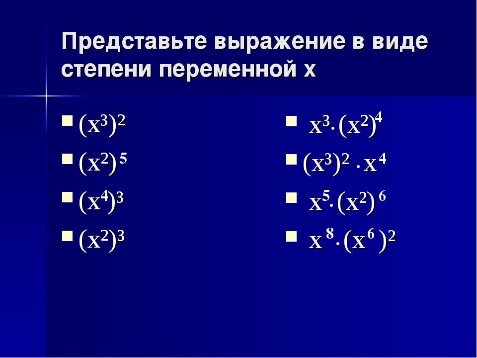 Представьте выражение в виде степени переменной x (x³)² (x²) (x )³ (x²)³ 5 4...