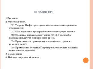 ОГЛАВЛЕНИЕ 1.Введение 2. Основная часть 2.1 Теорема Пифагора -фундаментально