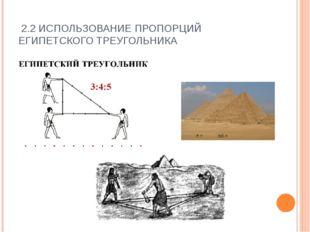 2.2 ИСПОЛЬЗОВАНИЕ ПРОПОРЦИЙ ЕГИПЕТСКОГО ТРЕУГОЛЬНИКА