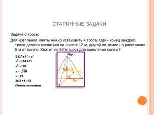 СТАРИННЫЕ ЗАДАЧИ Задача о тросе: Для крепления мачты нужно установить 4 трос