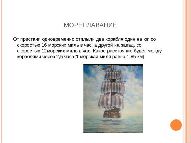 .ММ МОРЕПЛАВАНИЕ От пристани одновременно отплыли два корабля:один на юг, со...