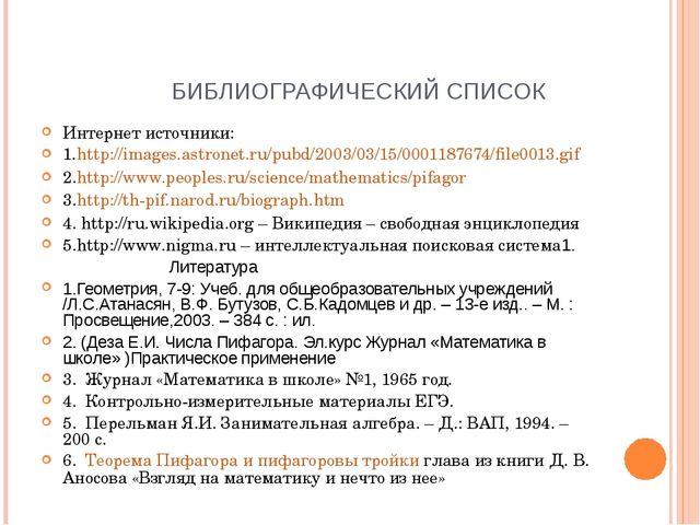 БИБЛИОГРАФИЧЕСКИЙ СПИСОК Интернет источники: 1.http://images.astronet.ru/pub...