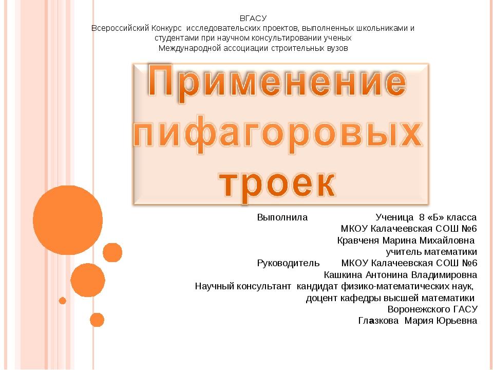 ВГАСУ Всероссийский Конкурс исследовательских проектов, выполненных школьник...