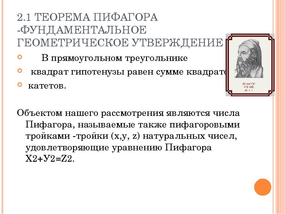 2.1 ТЕОРЕМА ПИФАГОРА -ФУНДАМЕНТАЛЬНОЕ ГЕОМЕТРИЧЕСКОЕ УТВЕРЖДЕНИЕ В прямоуголь...