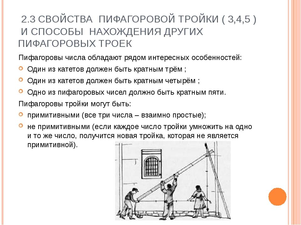 2.3 СВОЙСТВА ПИФАГОРОВОЙ ТРОЙКИ ( 3,4,5 ) И СПОСОБЫ НАХОЖДЕНИЯ ДРУГИХ ПИФАГО...