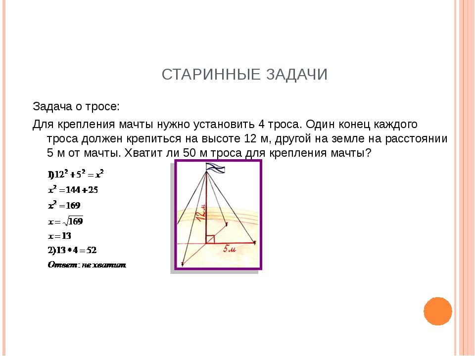 СТАРИННЫЕ ЗАДАЧИ Задача о тросе: Для крепления мачты нужно установить 4 трос...