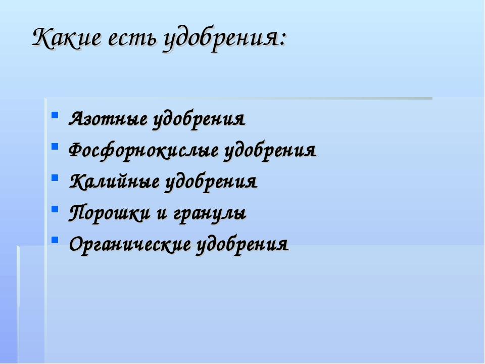 Какие есть удобрения: Азотные удобрения Фосфорнокислые удобрения Калийные удо...