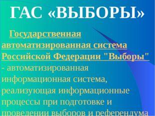 """Государственная автоматизированная система Российской Федерации """"Выборы"""" - а"""