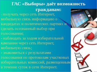- получать через сеть Интернет, мобильную связь информацию о кандидатах и пол