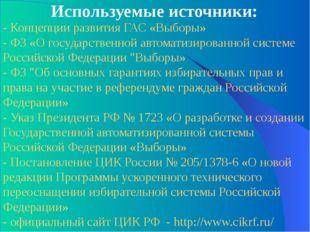 - Концепции развития ГАС «Выборы» - ФЗ «О государственной автоматизированной