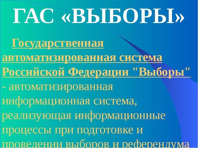 """Государственная автоматизированная система Российской Федерации """"Выборы"""" - а..."""